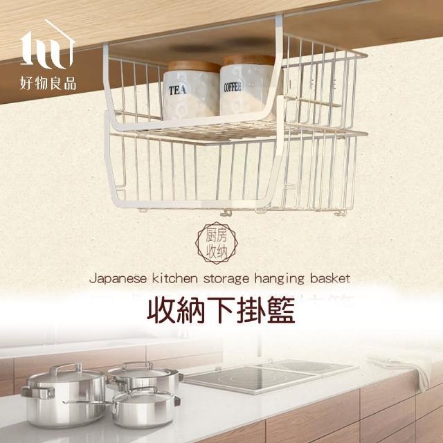【好物良品】多用途可疊加分類收納櫥櫃掛籃