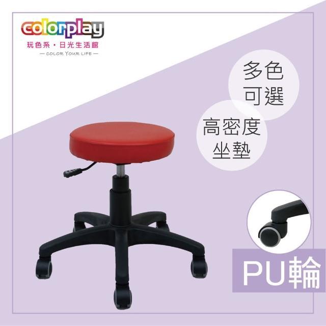 【Color Play】卡蘿簡約旋轉升降圓凳-PU輪款(美容椅/辦公椅/電腦椅)
