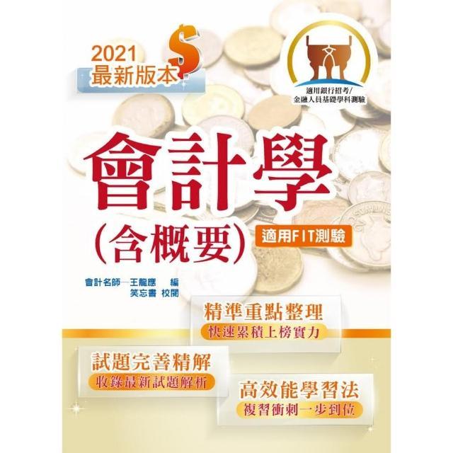 2021年銀行招考/FIT金融基測「天生銀家」【會計學(含概要)】