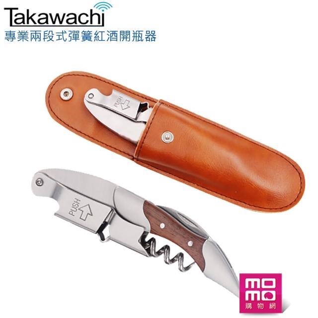 TAKAWACHI 頂級彈簧兩段式木柄紅酒開瓶器(半木柄皮套組 / 錫箔切割、啤酒、葡萄酒開瓶三合一)