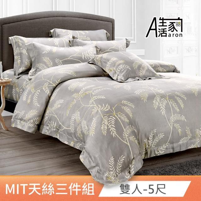 【Aaron 艾倫生活家】台灣製造3M吸濕排汗天絲床包枕套組-多款任選(雙人)