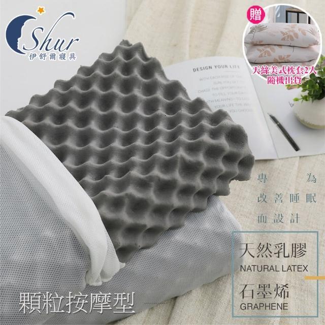 【ISHUR 伊舒爾】買1送1 石墨烯乳膠枕 顆粒按摩型(加碼贈天絲枕套2入/泰國乳膠/按摩型/枕頭)
