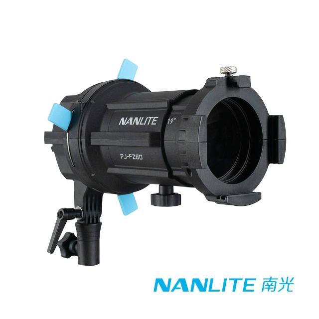 【NANLITE 南光】PJ-FZ60-19 19度聚光燈投影頭套組(For Forza 60/60B)