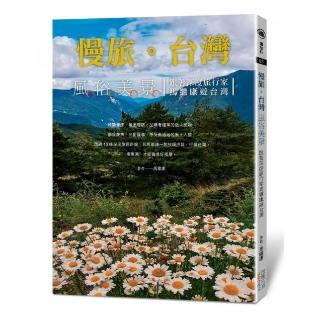 慢旅。台灣:風俗美景-跟著深度旅行家馬繼康遊台灣