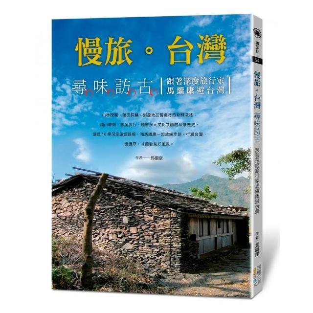 慢旅。台灣:尋味訪古-跟著深度旅行家馬繼康遊台灣