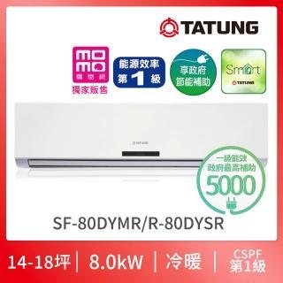 【TATUNG 大同】5/1-12加碼送千元mo幣★14-18坪變頻一級R32冷暖空調-獨家WIFI特仕版(SF-80DYMR/R-80DYSR)