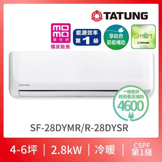 【TATUNG 大同】5/1-5/12加碼送千元mo幣★4-6坪變頻一級R32冷暖空調-獨家WIFI特仕版(SF-28DYMR/R-28DYSR)