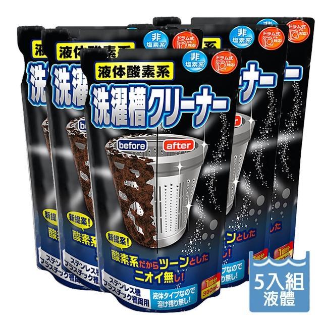【日本製ROCKET火箭】液體酸素系洗衣槽清潔劑390mlX5(5入組)