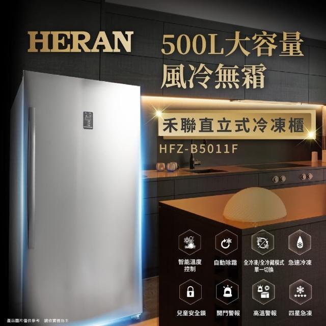【HERAN 禾聯】500L 自動除霜直立式冷凍櫃(HFZ-B5011F)