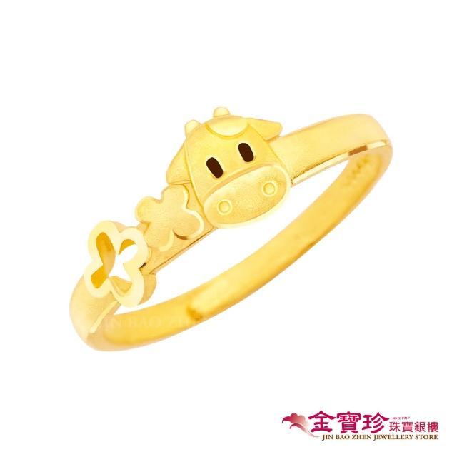 【金寶珍】小萌牛-生肖牛黃金戒指-0.58錢±0.10(9999純金打造)