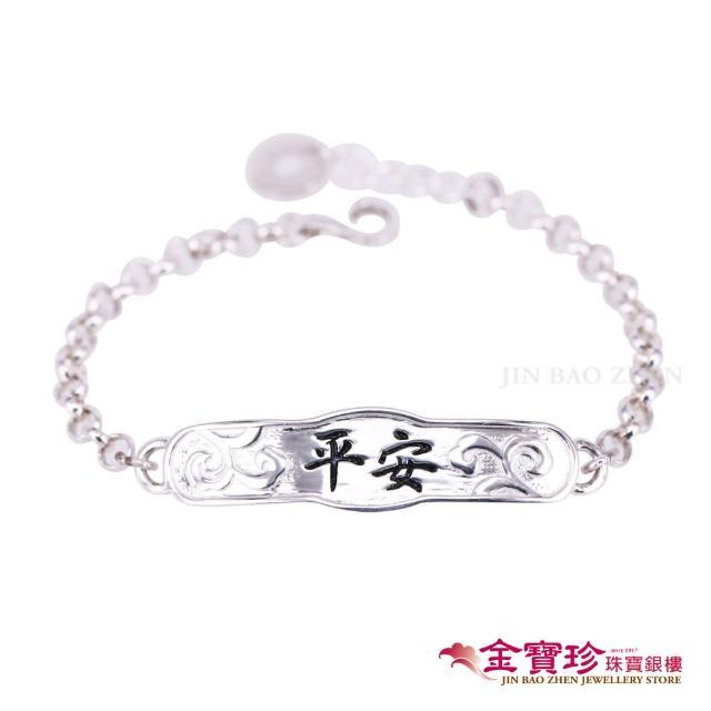 【金寶珍】平安-彌月純銀手鍊(925純銀打造)