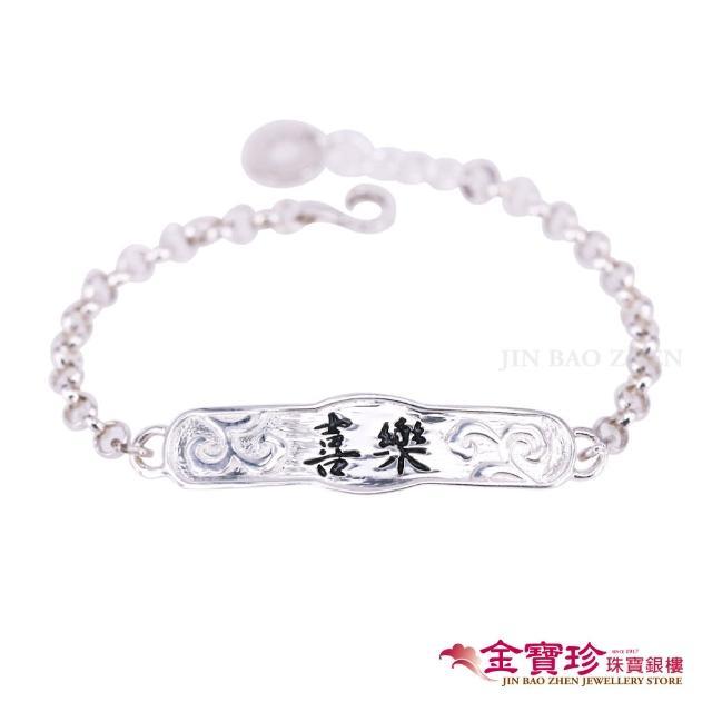 【金寶珍】喜樂-彌月純銀手鍊(925純銀打造)