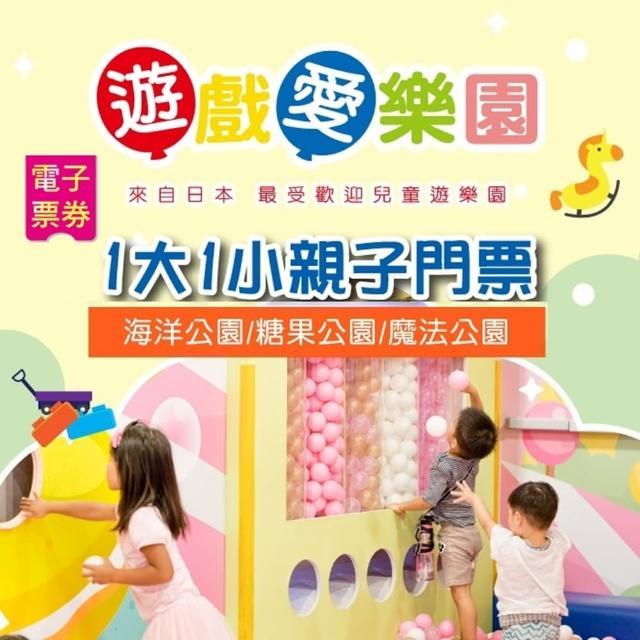 【遊戲愛樂園】全台多點-海洋公園/糖果公園/魔法公園(1大1小親子門票)