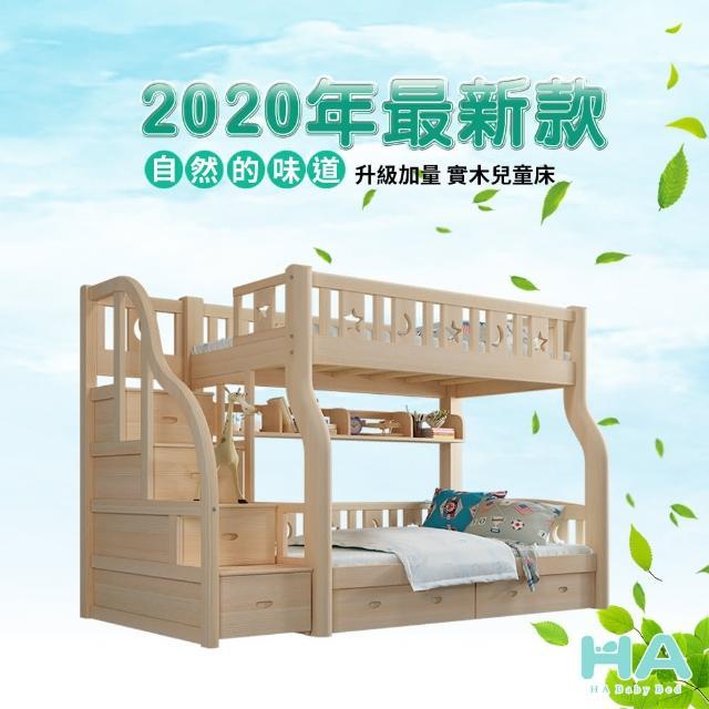 【HA BABY】兒童雙層床 原木階梯款-120床型+7.5cm乳膠床墊(上下鋪床架、成長床 、台灣製)