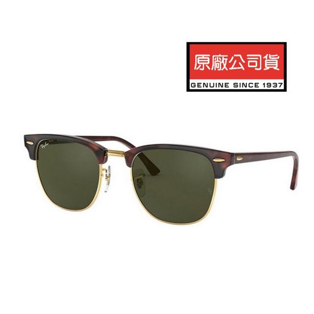 【RayBan 雷朋】RAY BAN 雷朋 復古太陽眼鏡 CLUBMASTER RB3016F W0366 55mm大版 上眉玳瑁金框墨綠鏡片