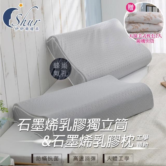 【ISHUR 伊舒爾】買1送1 多款石墨烯乳膠枕任選(加碼贈天絲美式枕套2入/枕頭)