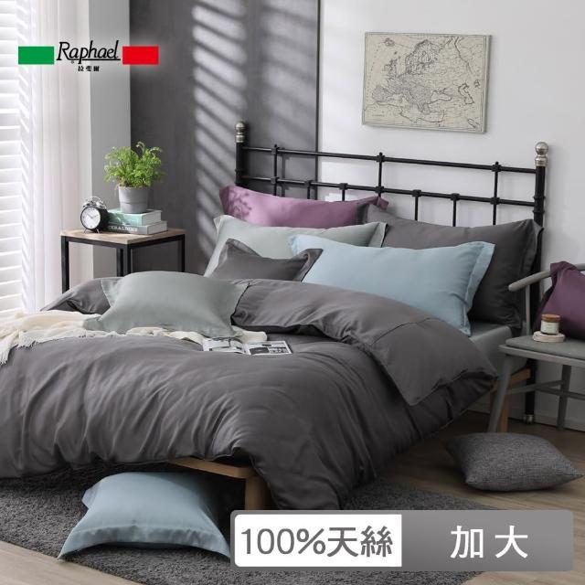 【Raphael 拉斐爾】60支100%天絲四件式兩用被床包組-多色(加大)