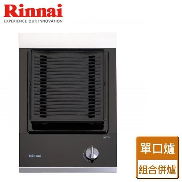 【林內】單口組合式燒烤併爐(RB-11G-C-TR)