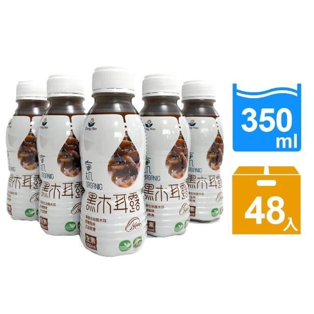 【雙認證】誠漢有機黑木耳露350ml/瓶 24瓶/箱*2 (共48瓶)