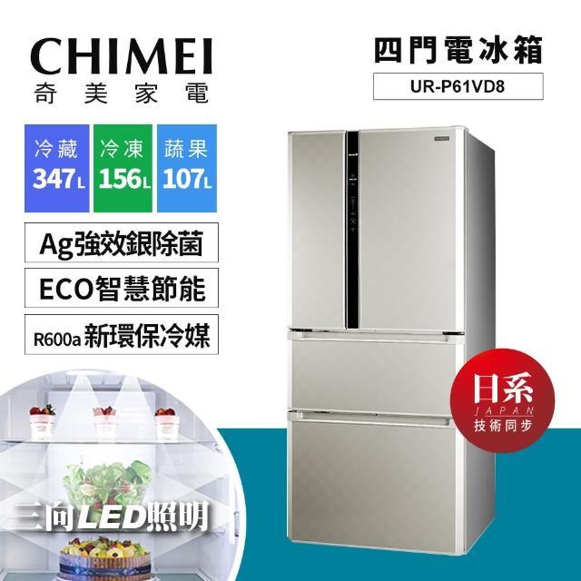【CHIMEI 奇美】610公升變頻一級四門電冰箱(UR-P61VD8)
