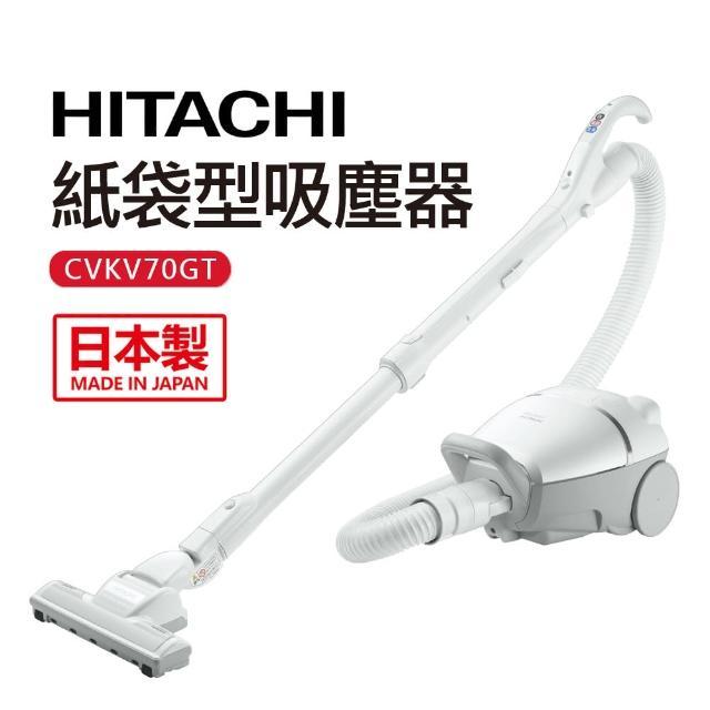 【5/1-5/31限時回饋3%MO幣★HITACHI日立】紙袋型吸塵器(CVKV70GT)