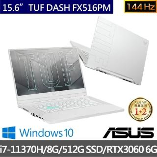 【ASUS送65W充電器組】TUF DASH F15 FX516PM 15.6吋電競筆電-白(i7-11370H/8G/512G SSD/RTX3060 6G/W10)