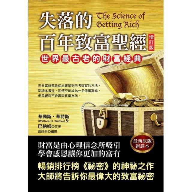 失落的百年致富聖經 (增訂版)