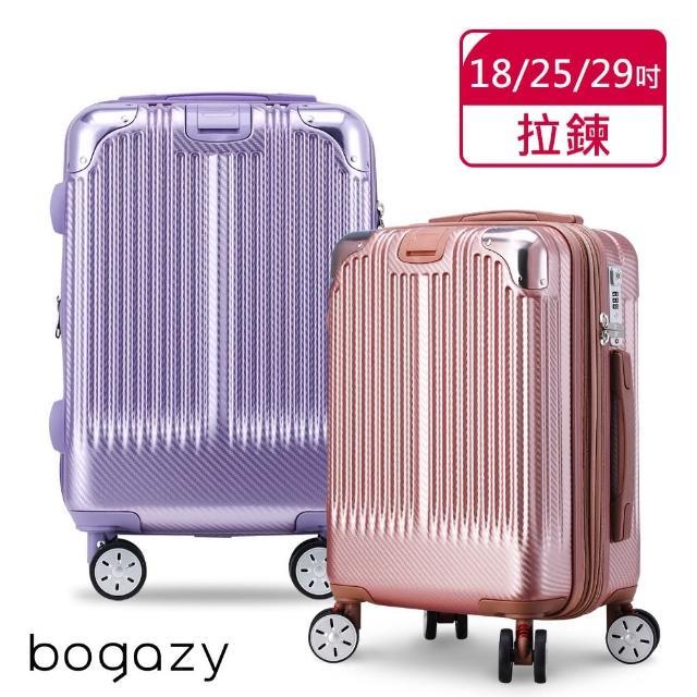 【Bogazy】冰雪奇蹟Ⅱ 18/25/29吋平面抗壓U槽質感漸消紋路可加大行李箱(多色任選)