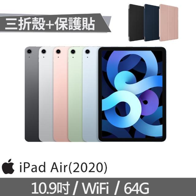 三折防摔殼+鋼化保貼組【Apple 蘋果】2020 iPad Air 4 平板電腦(10.9吋/WiFi/64G)
