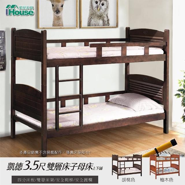 【IHouse】凱德 3.5尺雙層床/子母床/上下舖