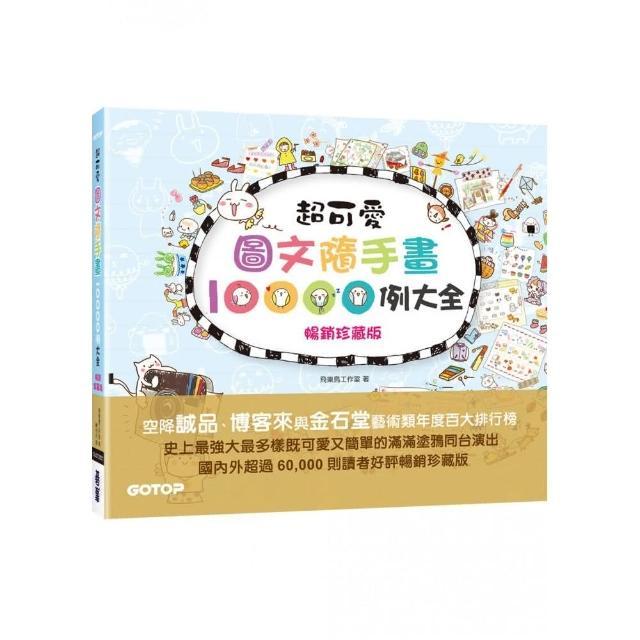 超可愛圖文隨手畫10000例大全(暢銷珍藏版):萌翻你的手帳&生活無極限