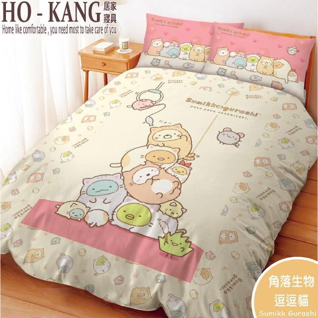 【HO KANG】卡通授權雙人床包被套 四件組(角落生物 逗逗貓)