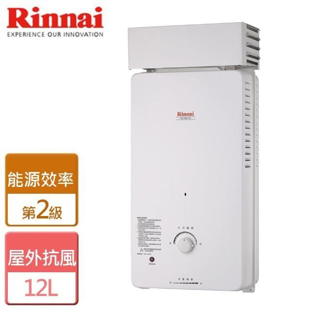 【林內】屋外型12L 自然排氣熱水器(RU-A1221RF)