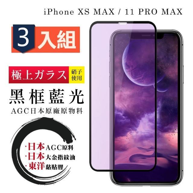 高規格 IPhone XS M/11 PRO MAX 絲印 黑框 鋼化膜 三入組(IPHONEXSM保護貼 iXS max ixsM 鋼化膜)