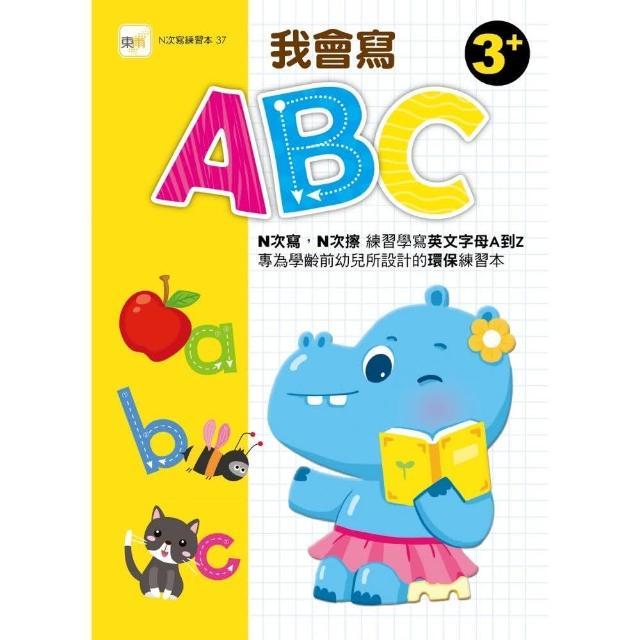 我會寫ABC (附水性筆1枝)(3歲以上適用)