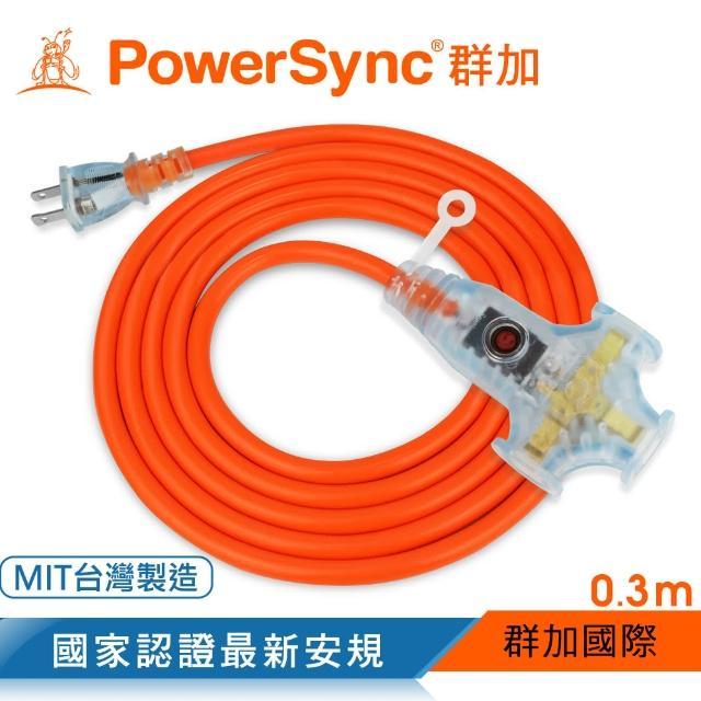 【PowerSync 群加】2P工業用1對3插帶燈延長線/動力線/橘色/0.3m(TU3W3003)