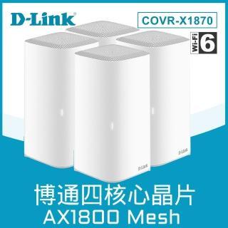 4入組【D-Link】★COVR-X1870_AX1800 博通晶片 雙頻Mesh wifi 6 網狀路由器 分享器(支援IPHONE12)