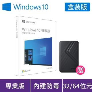 【2TB行動硬碟組】Windows PRO 10 P2 32-bit/64-bit USB 中文盒裝版(軟體拆封無法退換貨)