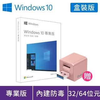 【送充電自動備份豆腐頭】Windows PRO 10 P2 32-bit/64-bit USB 中文盒裝版(軟體拆封無法退換貨)