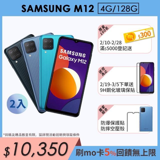 孝親雙入組+雙入殼貼【SAMSUNG 三星】Galaxy M12 6.5吋四主鏡智慧型手機(4G/128G)