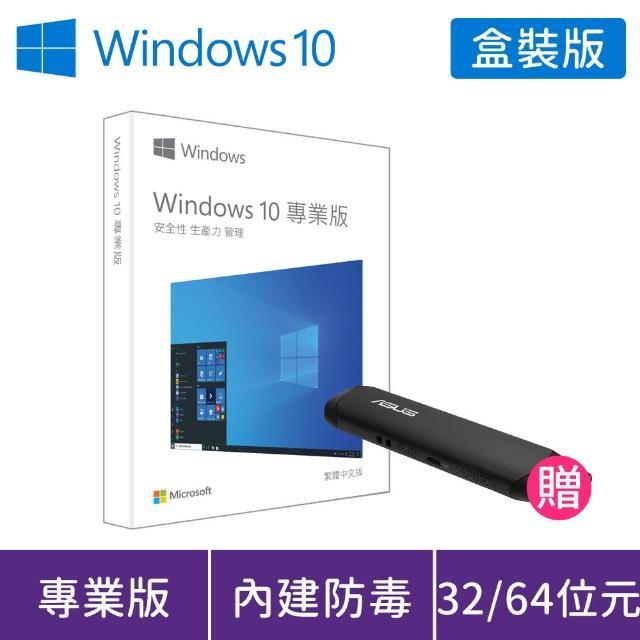 【ASUS電腦棒超值組】Windows PRO 10 P2 32-bit/64-bit USB 中文盒裝版(軟體拆封無法退換貨)