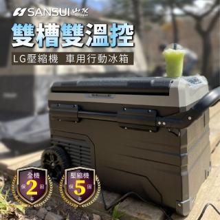 【SANSUI 山水】LG壓縮機 車用雙槽雙溫控行動冰箱45公升 小冰箱/露營用(SL-G45)