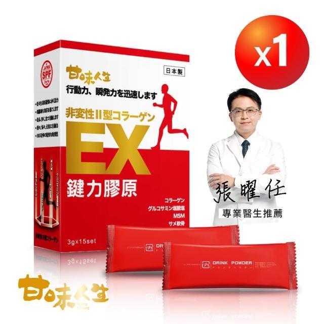 【甘味人生】鍵力膠原 日本原裝非變性二型膠原蛋白(3gx15包)