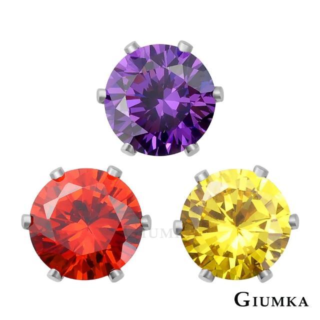 【GIUMKA】閃耀 六爪單鑽 珠寶白鋼耳釘耳環 6MM 3對一組價格 MF00489(三組任選)