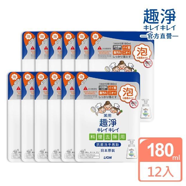 【LION 獅王】趣淨料理手抗菌去味慕斯補充包12件組(180mlx12)