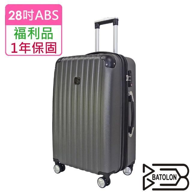 【Batolon 寶龍】福利品 28吋 風華再現TSA鎖加大ABS硬殼箱/行李箱(摩登灰)