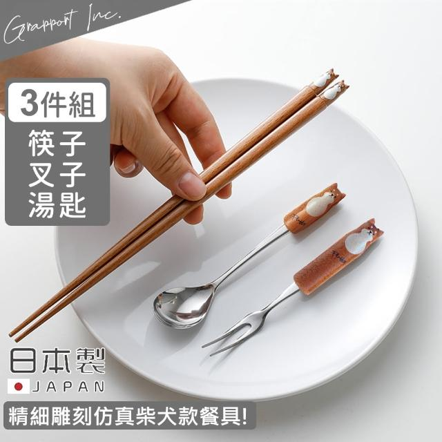 【GRAPPORT】日本製Fluffy系列天然木筷子/湯匙/叉子3件組(柴犬款)