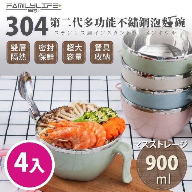 【FL 生活+】超值四入組-第二代多功能隔熱保鮮304不鏽鋼泡麵碗-900ml(FL-224*4)