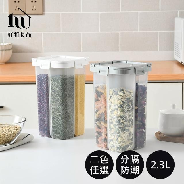 【好物良品】日本五穀雜糧分裝罐 分隔儲存罐 2.3L(防潮 防蟲 密封)