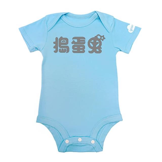 【goomi】台灣第一文創童裝 - 搗蛋鬼 短袖包屁衣